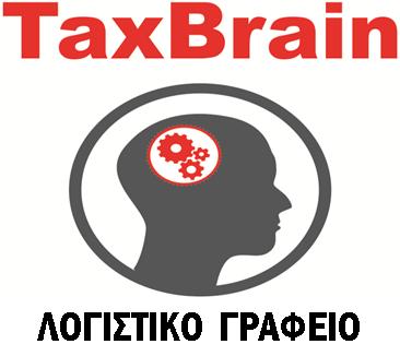 TAXBRAIN Λογιστικό Γραφείο-ΛΩΛΟΣ ΑΔΑΜΑΝΤΙΟΣ-ΜΙΧΕΛΑΡΑΚΗ ΙΟΥΣΤΙΝΑ