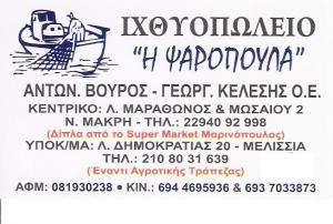 ΙΧΘΥΟΠΩΛΕΙΟ ΜΕΛΙΣΣΙΑ  - Η ΨΑΡΟΠΟΥΛΑ - ΓΕΩΡΓΙΟΣ ΚΕΛΕΣΗΣ