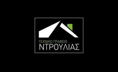 ΝΤΡΟΥΛΙΑΣ - ΤΕΧΝΙΚΟ ΓΡΑΦΕΙΟ ΑΡΓΟΛΙΔΑ
