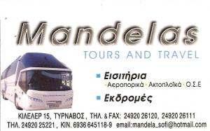 MANDELAS TOURS AND TRAVEL - ΤΟΥΡΙΣΤΙΚΕΣ ΜΕΤΑΦΟΡΕΣ ΤΥΡΝΑΒΟΣ  ΛΑΡΙΣΗΣ - ΤΟΥΡΙΣΤΙΚΟ ΓΡΑΦΕΙΟ ΤΥΡΝΑΒΟΣ ΛΑΡΙΣΗΣ