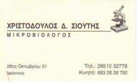 ΜΙΚΡΟΒΙΟΛΟΓΟΣ ΙΩΑΝΝΙΝΩΝ - ΣΙΟΥΤΗΣ ΧΡΙΣΤΟΔΟΥΛΟΣ