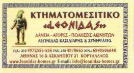 ΚΤΗΜΑΤΟΜΕΣΙΤΙΚΟ ΓΡΑΦΕΙΟ LEONIDAS - ΜΕΣΙΤΙΚΟ ΓΡΑΦΕΙΟ ΚΟΡΥΔΑΛΛΟΣ