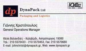 ΥΠΗΡΕΣΙΕΣ ΑΝΑΣΥΣΚΕΥΑΣΙΑΣ -  ΥΠΗΡΕΣΙΕΣ ΔΙΑΧΕΙΡΙΣΗΣ ΑΠΟΘΕΜΑΤΩΝ - DynaPack Ltd