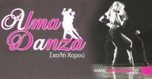 ΣΧΟΛΗ ΧΟΡΟΥ ΚΟΡΥΔΑΛΛΟΣ - ΜΑΘΗΜΑΤΑ ΧΟΡΟΥ ΚΟΡΥΔΑΛΛΟΣ - alma danza