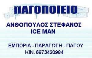 ΠΡΑΤΗΡΙΟ ΠΑΓΟΥ ΒΟΛΟΣ - ΕΜΠΟΡΙΟ ΠΑΓΟΥ ΒΟΛΟΣ - ΠΑΓΟΠΟΙΕΙΟ ΒΟΛΟΣ - ICE MAN