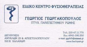 ΦΥΣΙΚΟΘΕΡΑΠΕΥΤΗΣ ΧΑΛΑΝΔΡΙ - ΓΕΩΡΓΙΟΣ ΓΕΩΡΓΑΚΟΠΟΥΛΟΣ