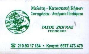 ΚΑΤΑΣΚΕΥΗ ΚΗΠΩΝ ΝΕΑ ΣΜΥΡΝΗ - ΤΑΣΟΣ ΖΙΩΓΚΑΣ