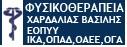 ΦΥΣΙΚΟΘΕΡΑΠΕΥΤΗΣ ΠΑΛΑΙΟ ΦΑΛΗΡΟ - ΧΑΡΔΑΛΙΑΣ ΒΑΣΙΛΗΣ