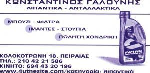 ΛΙΠΑΝΤΙΚΑ ΑΥΤΟΚΙΝΗΤΩΝ ΠΕΙΡΑΙΑΣ - ΑΝΤΑΛΛΑΚΤΙΚΑ  ΑΥΤΟΚΙΝΗΤΩΝ ΠΕΙΡΑΙΑΣ  -  ΑΝΤΑΛΛΑΚΤΙΚΑ ΑΥΤΟΚΙΝΗΤΩΝ ΚΕΡΑΤΣΙΝΙ - ΑΝΤΑΛΛΑΚΤΙΚΑ ΑΥΤΟΚΙΝΗΤΩΝ ΠΑΛΑΙΟ ΦΑΛΗΡΟ -  ΓΑΛΟΥΝΗΣ ΚΩΝ/ΝΟΣ