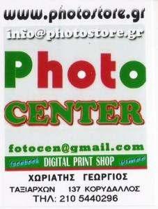 ΦΩΤΟΓΡΑΦΕΙΟ ΚΟΡΥΔΑΛΛΟΣ - STUDIO ΦΩΤΟΓΡΑΦΕΙΑΣ ΚΟΡΥΔΑΛΛΟΣ -  - PHOTO CENTER