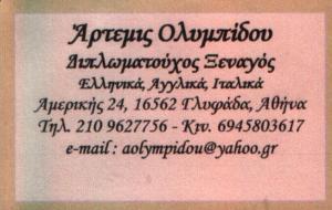 ΔΙΠΛΩΜΑΤΟΥΧΟΣ ΞΕΝΑΓΟΣ ΓΛΥΦΑΔΑ  ΑΤΤΙΚΗΣ - ΑΡΤΕΜΙΣ ΟΛΥΜΠΙΔΟΥ