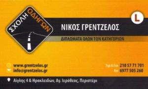 ΣΧΟΛΗ ΟΔΗΓΩΝ ΠΕΡΙΣΤΕΡΙ - ΓΡΕΝΤΖΕΛΟΣ ΝΙΚΟΣ
