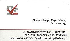 ΕΚΤΕΛΩΝΙΣΤΗΣ ΚΕΡΑΤΣΙΝΙ - ΣΤΡΑΒΑΚΟΣ ΠΑΝΑΓΙΩΤΗΣ