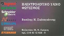ΗΛΕΚΤΡΟΛΟΓΙΚΟ ΥΛΙΚΟ ΝΕΑ ΣΜΥΝΡΗ - ΦΩΤΙΣΜΟΣ ΝΕΑ ΣΜΥΝΡΗ - ΣΑΛΤΑΓΙΑΝΝΗΣ ΒΑΣΙΛΗΣ