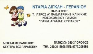 ΠΑΙΔΙΑΤΡΟΣ ΑΝΩ ΠΑΤΗΣΙΑ - ΝΤΑΡΙΑ ΔΙΓΚΛΗ - ΓΕΡΑΝΙΟΥ