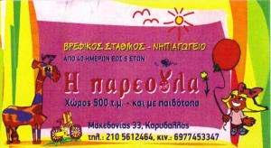 ΠΑΙΔΙΚΟΣ ΣΤΑΘΜΟΣ ΚΟΡΥΔΑΛΛΟΣ - Η ΠΑΡΕΟΥΛΑ