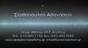 ΠΑΡΜΠΡΙΖ - ΜΕΜΒΡΑΝΕΣ ΑΕΦΑΛΕΙΑΣ - ΣΤΑΘΟΠΟΥΛΟΣ ΑΘΑΝΑΣΙΟΣ
