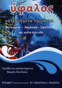 ΚΑΤΕΨΥΓΜΕΝΑ ΠΡΟΪΟΝΤΑ ΚΕΡΑΤΣΙΝΙ - ΥΦΑΛΟΣ