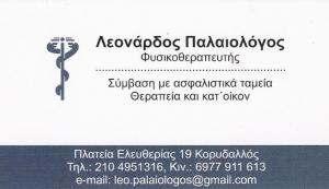 ΦΥΣΙΚΟΘΕΡΑΠΕΥΤΗΣ ΚΟΡΥΔΑΛΛΟΣ - ΛΕΟΝΑΡΔΟΣ ΠΑΛΑΙΟΛΟΓΟΣ