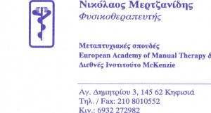 ΦΥΣΙΚΟΘΕΡΑΠΕΥΤΗΣ ΚΗΦΙΣΙΑ - ΜΕΡΤΖΑΝΙΔΗΣ ΝΙΚΟΛΑΟΣ