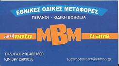 ΟΔΙΚΗ ΒΟΗΘΕΙΑ ΝΙΚΑΙΑ ΑΤΤΙΚΗΣ - AUTO MOTO MBM TRANS - ΜΑΡΙΝΟΣ ΒΑΣΙΛΕΙΟΣ