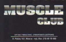 ΣΥΜΠΛΗΡΩΜΑΤΑ ΔΙΑΤΡΟΦΗΣ ΝΙΚΑΙΑ - ΟΡΓΑΝΑ ΓΥΜΝΑΣΤΙΚΗΣ ΝΙΚΑΙΑ - MUSCLE CLUB