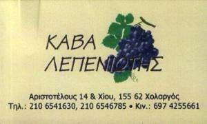 ΚΑΒΑ ΠΟΤΩΝ ΧΟΛΑΡΓΟΣ - ΛΕΠΕΝΙΩΤΗΣ