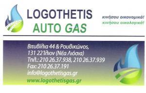 ΥΓΡΑΕΡΙΟΚΙΝΗΣΗ ΙΛΙΟΝ - LOGOTHETIS AUTO GAS - ΛΟΓΟΘΕΤΗΣ ΓΙΩΡΓΟΣ