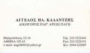 ΔΙΚΗΓΟΡΟΣ ΑΘΗΝΑ - ΔΙΚΗΓΟΡΙΚΟ ΓΡΑΦΕΙΟ ΑΘΗΝΑ - ΑΓΓΕΛΟΣ ΚΑΛΑΝΤΖΗΣ