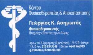 ΦΥΣΙΚΟΘΕΡΑΠΕΥΤΗΣ ΠΑΛΑΙΟ ΦΑΛΗΡΟ - ΑΣΗΜΩΤΟΣ ΓΕΩΡΓΙΟΣ