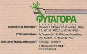 ΦΥΤΩΡΙΑ ΜΑΡΟΥΣΙ - ΚΕΝΤΡΟ ΚΗΠΟΥ ΑΜΑΡΟΥΣΙΟΥ - ΦΥΤΑΓΟΡΑ