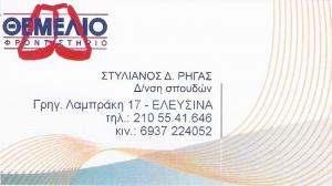 ΦΡΟΝΤΙΣΤΗΡΙΟ ΜΕΣΗΣ ΕΚΠΑΙΔΕΥΣΗΣ ΕΛΕΥΣΙΝΑ - ΘΕΜΕΛΙΟ