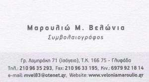 ΣΥΜΒΟΛΑΙΟΓΡΑΦΟΣ ΓΛΥΦΑΔΑ - ΣΥΜΒΟΛΑΙΟΓΡΑΦΙΚΟ ΓΡΑΦΕΙΟ ΓΛΥΦΑΔΑ - ΜΑΡΟΥΛΙΩ Μ. ΒΕΛΩΝΙΑ