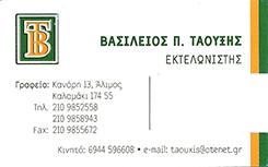 ΕΚΤΕΛΩΝΙΣΤΗΣ ΚΑΛΑΜΑΚΙ - ΕΚΤΕΛΩΝΙΣΤΗΣ ΑΛΙΜΟΣ - ΒΑΣΙΛΕΙΟΣ ΤΑΟΥΞΗΣ