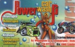 POWER CAR WASH - ΠΛΥΝΤΗΡΙΟ ΑΥΤΟΚΙΝΗΤΩΝ ΙΛΙΟΝ