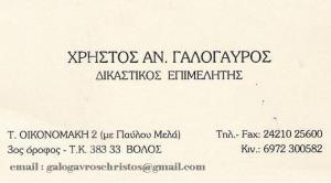 ΔΙΚΑΣΤΙΚΟΣ ΕΠΙΜΕΛΗΤΗΣ ΒΟΛΟΣ - ΓΑΛΟΓΑΥΡΟΣ ΧΡΗΣΤΟΣ