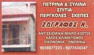 ΠΕΤΡΙΝΑ  ΣΠΙΤΙΑ ΡΟΔΟ -  ΞΥΛΙΝΑ ΣΠΙΤΙΑ ΡΟΔΟ - ΖΩΓΡΑΦΟΣ ΝΙΚΟΛΑΟΣ