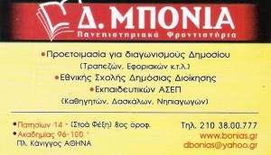 ΠΑΝΕΠΙΣΤΗΜΙΑΚΟ ΦΡΟΝΤΙΣΤΗΡΙΟ ΑΘΗΝΑ - Δ. ΜΠΟΝΙΑ