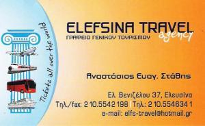 ΓΡΑΦΕΙΟ ΓΕΝΙΚΟΥ ΤΟΥΡΙΣΜΟΥ ΕΛΕΥΣΙΝΑ - ΠΡΑΚΤΟΡΕΙΟ ΤΑΞΙΔΙΩΝ ΕΛΕΥΣΙΝΑ -- ELEFSINA TRAVEL AGENCY