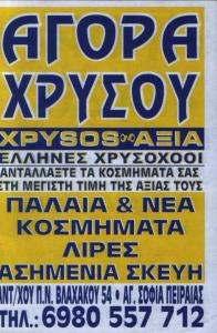 ΑΓΟΡΑ ΧΡΥΣΟΥ ΠΕΙΡΑΙΑ - ΤΣΑΛΚΟΣ ΑΘΑΝΑΣΙΟΣ
