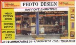 ΦΩΤΟΓΡΑΦΕΙΟ ΑΣΠΡΟΠΥΡΓΟΣ - ΦΩΤΟΓΡΑΦΕΙΟ PHOTO DESIGN