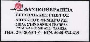 ΦΥΣΙΚΟΘΕΡΑΠΕΥΤΗΣ ΜΑΡΟΥΣΙ - ΧΑΤΖΗΛΙΑΔΗΣ ΓΙΩΡΓΟΣ