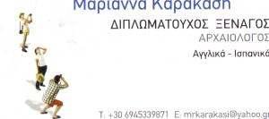 ΔΙΠΛΩΜΑΤΟΥΧΟΣ ΞΕΝΑΓΟΣ ΣΑΝΤΟΡΙΝΗ - ΚΑΡΑΚΑΣΗ ΜΑΡΙΑ