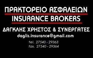 ΑΣΦΑΛΕΙΕΣ ΚΡΑΝΙΔΙ ΑΡΓΟΛΙΔΑΣ - IN.SURE Insurance Brokers