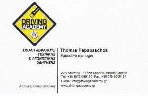 ΣΧΟΛΗ ΑΣΦΑΛΟΥΣ ΟΔΗΓΗΣΗΣ -  ΣΧΟΛΗ ΑΓΩΝΙΣΤΙΚΗΣ ΟΔΗΓΗΣΗΣ - DRIVING ACADEMY