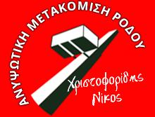 Νίκος Χριστοφορίδης - Ανυψωτική Μετακόμιση Ρόδου