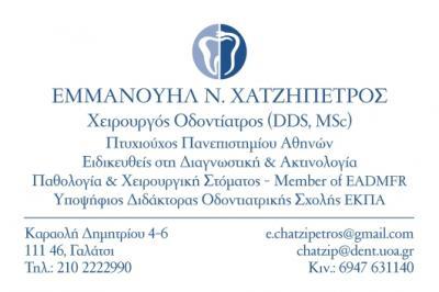 ΟΔΟΝΤΙΑΤΡΕΙΟ ΓΑΛΑΤΣΙ - ΧΑΤΖΗΠΕΤΡΟΣ ΕΜΜΑΝΟΥΗΛ