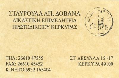 ΔΙΚΑΣΤΙΚΟΣ ΕΠΙΜΕΛΗΤΗΣ ΚΕΡΚΥΡΑ - ΔΟΒΑΝΑ ΣΤΑΥΡΟΥΛΑ
