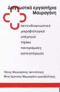ΔΙΑΓΝΩΣΤΙΚΟ ΕΡΓΑΣΤΗΡΙΟ ΠΕΡΙΣΤΕΡΙ -  ΜΑΥΡΑΓΑΝΗ