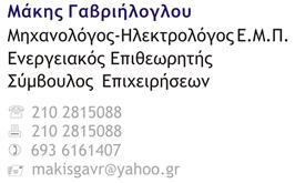 ΕΝΕΡΓΕΙΑΚΟΣ ΕΠΙΘΕΩΡΗΤΗΣ ΜΕΤΑΜΟΡΦΩΣΗ - ΕΝΕΡΓΕΙΑΚΟΣ ΕΠΙΘΕΩΡΗΤΗΣ ΝΕΟ ΗΡΑΚΛΕΙΟ - ΕΝΕΡΓΕΙΑΚΗ ΕΠΙΘΕΩΡΗΣΗ ΜΕΤΑΜΟΡΦΩΣΗ ΝΕΟ ΗΡΑΚΛΕΙΟ - ΓΑΒΡΙΗΛΟΓΛΟΥ ΣΤΑΘΗΣ